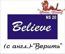 """трафарет надпись для биотату """"Верить""""   №-NS20"""