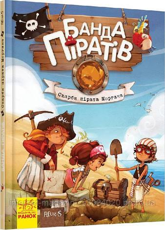 Банда Піратів. Скарби пірата Моргана. Книга 4, фото 2