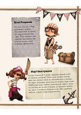 Банда Піратів. Скарби пірата Моргана. Книга 4, фото 3