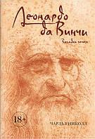 Николл Ч.: Леонардо да Винчи. Загадки гения