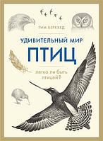 Беркхед Т.: Удивительный мир птиц: Легко ли быть птицей?