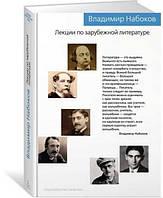 Набоков В.: Лекции по зарубежной литературе