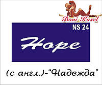 """""""Надежда"""" трафаретная надпись  №-NS24"""