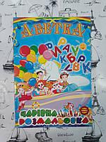 "Расскраска детская А5 Абетка  "" Чарівна розмальовка ""  , раскраска Невидимка."