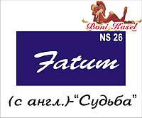 """""""Судьба"""" трафаретная надпись  №-NS26"""