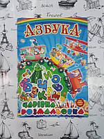 """Расскраска детская А5 Азбука """" Чарівна розмальовка """"  , раскраска Невидимка."""