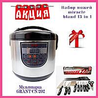 Пароварка Мультиварка Скороварка  GRANT CN 202 на 5л (12 программ) + Набор Ножей в Подарок