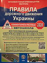 ПРАВИЛА ДОРОЖНЬОГО РУХУ УКРАЇНИ 2020 Фоменко • Рациборинский • Гусар Коментар в малюнках