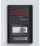 Стабілізатор напруги Элекс Гибрид У 9-1-50 v2.0, фото 3