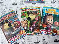 """Расскраска детская А5 Маша и Медведь """" Чарівна розмальовка """"  , раскраска Невидимка."""