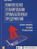 Книга Комплексное планирование промышленных предприятий. Базовые принципы, методика, ИТ-обеспечение