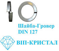 Шайба-Гровер DIN 127 A2 М5