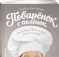 Книга Поваренок с пеленок. Как проводить время на кухне весело и с пользой