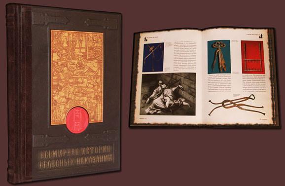 Книга кожаная. Всемирная история телесных наказаний