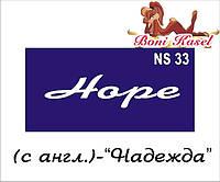 """""""Надежда"""" трафаретная надпись  №-NS33"""