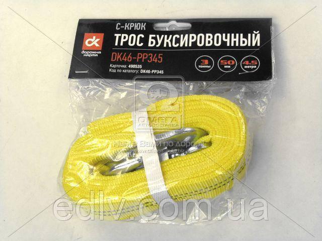 Трос буксировочный 3т 50мм 4,5м. С-крюк, желтый  DK46-PP345
