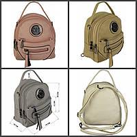 Модная сумка - рюкзак. Расцветки. Рюкзачок с экокожи, кожзам.