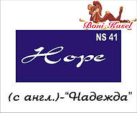 """""""Надежда"""" трафаретная надпись №-NS41"""