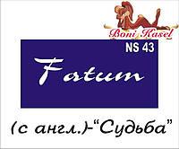 """""""Судьба"""" трафаретная надпись №-NS43"""