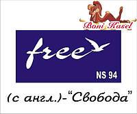 """""""Свобода"""" трафаретная надпись №-NS94"""