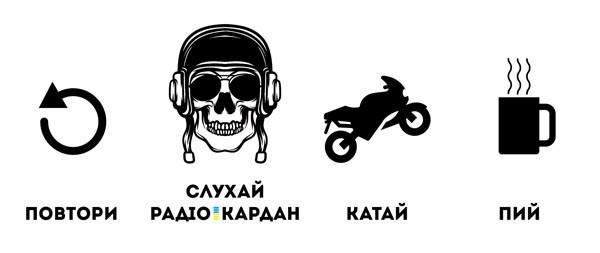 """Байкерська чашка """"Пій, Катай, Слухай Радіо-Кардан"""""""