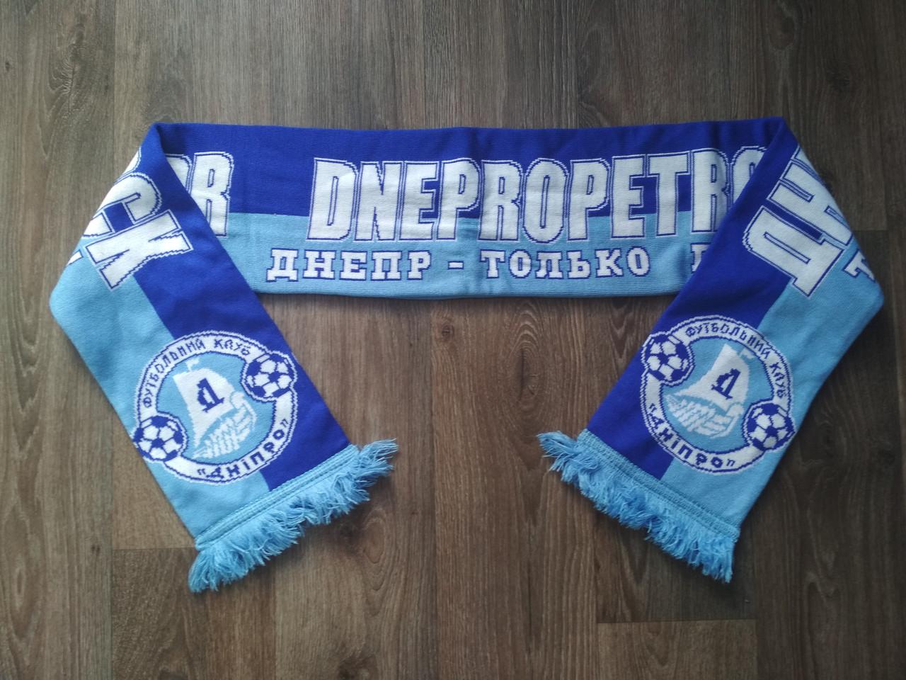 Футбольный шарф Днепр синий