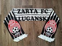 Футбольный шарф Заря белый