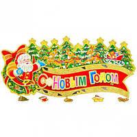 """Плакат праздничный  """"Дед Мороз и три оленя""""  1882-1"""