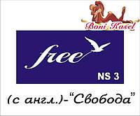 """""""Свобода"""" трафаретная надпись  №-NS3"""