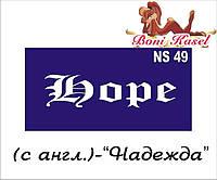 """""""Надежда"""" трафаретная надпись №-NS49"""