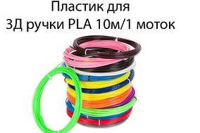 Пластик для 3Д ручки PLA 10 метров много цветов