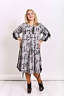 Женское платье из тёплого трикотажа свободного кроя батал 58 60 62 64 размер