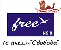 """""""Свобода"""" трафаретная надпись  №-NS8"""