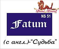 """""""Судьба"""" трафаретная надпись №-NS5"""