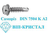 Саморіз DIN 7504 K A2 4.2*19