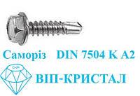 Саморіз DIN 7504 K A2 4.2*32