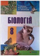 Биология, 8 класс. Базанова Т.И., Павиченко Ю.В., Шатровский А.Г.