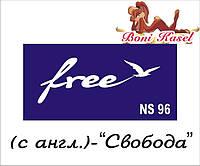 """""""Свобода"""" трафаретная надпись №-NS96"""