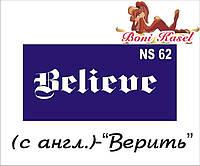 """""""Верить"""" трафаретная надпись №-NS62"""
