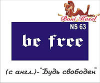 """Будь свободен"" трафаретная надпись №-NS63"