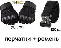 Тактические перчатки Oakley + Тактический ремень 120см в подарок!  Черный