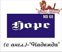 """""""Надежда"""" трафаретная надпись №-NS66"""
