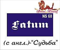 """""""Судьба"""" трафаретная надпись №-NS68"""