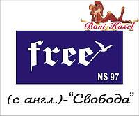 """""""Свобода"""" трафаретная надпись №-NS97"""