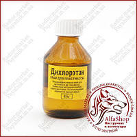 Клей для пластмаси Дихлоретан 30гр.