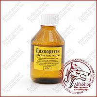 Клей для пластмассы Дихлоретан 30гр.