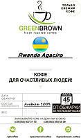 Крафтовый кофе, Руанда Агасиро (арабика), 1 кг.