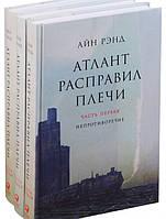 Книга Атлант расправил плечи (комплект из 3 книг)