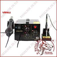 Паяльна станція для пайки бампера YIHUA 852 2в1 (паяльник+компресорний фен)
