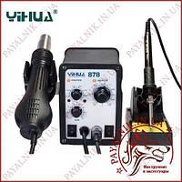 Паяльна станція YIHUA 878 2в1 (паяльник + турбинированный фен)